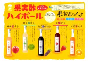 果実家の人々 ノンアルコールハイボールレシピ
