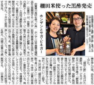 新聞掲載 2019年(平成31年)2月8日 佐賀新聞 「棚田米使った黒酢」
