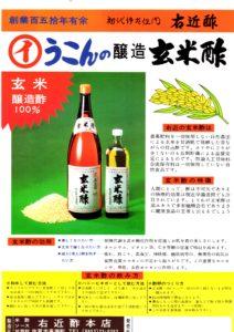 右近の醸造玄米酢