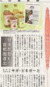 新聞掲載 2017年(平成29年)6月20日 佐賀新聞 「健康酢飲料首都圏進出」