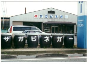 酢甕トレンドマーク