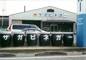 サガ・ビネガー入口酢甕