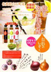 白石町、佐賀女子短大のコラボレーション製品「飲む玉葱酢」