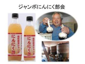 「佐賀県ジャンボにんにく部会」にんにく酢売り切れ