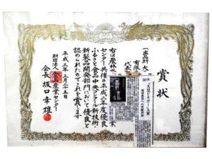 大豆ビネガー受賞