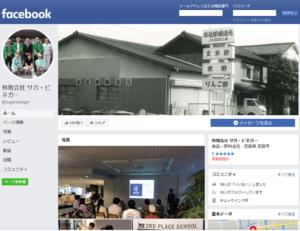 サガ・ビネガー公式 facebook