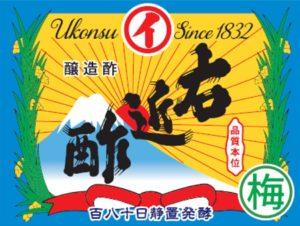 創業より地元で慕われる醸造酢 右近酢(梅印)