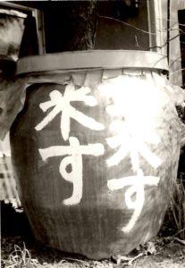 酢甕純米酢仕込み