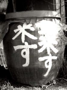 酢甕玄米黒酢仕込み