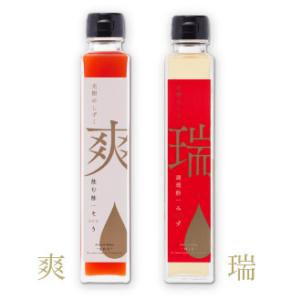 佐賀県光樹トマトを使用した「光樹トマト酢」