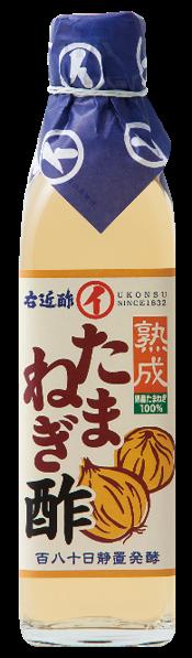 佐賀県産玉葱を100%使用した「熟成玉ねぎ酢」