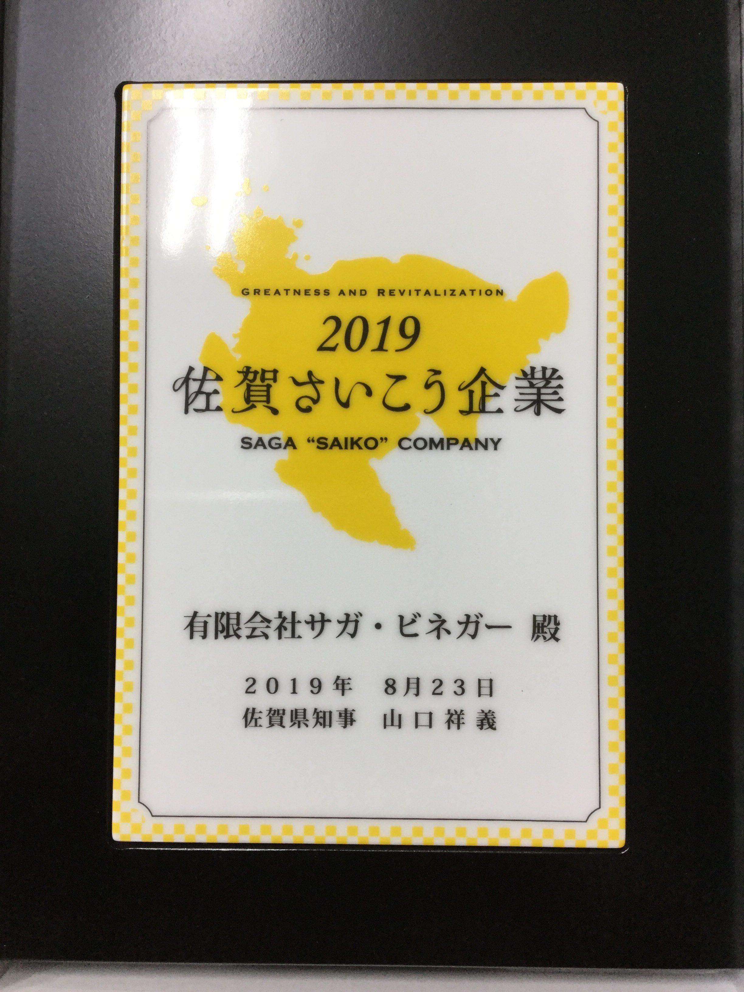 「佐賀さいこう企業表彰式」有田焼の盾