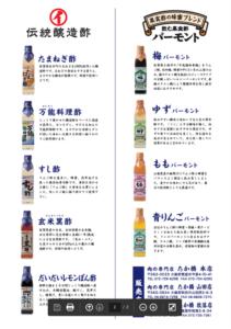 大阪府「高橋ミート牧落店」販売会のチラシ