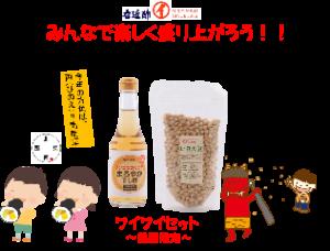 恵方巻き&豆まきセット