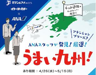 ANA厳選の「うまい九州!!」に弊社のお酢