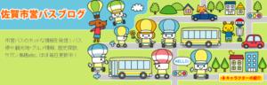 佐賀市営バスブログ