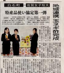 佐賀新聞社「飲む玉葱酢」が掲載