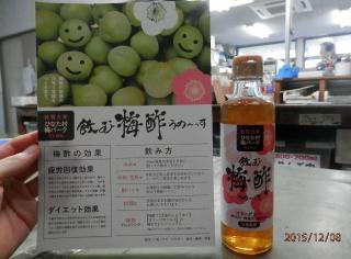 「飲む青梅酢~コラーゲン配合~」のサンプル商品が完成。