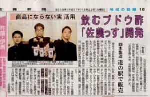 新聞掲載 2015年(平成27年)12月22日 佐賀新聞 「飲むブドウ酢佐農っす開発」