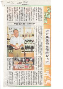 新聞掲載 2015年(平成27年)9月19日 西日本新聞 「地元農産物を伝統製法で」