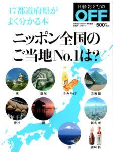 掲載雑誌 日経大人のOFF