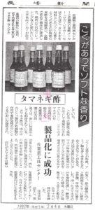 新聞掲載 1993年(平成5年)2月4日 長崎新聞 「タマネギ酢」