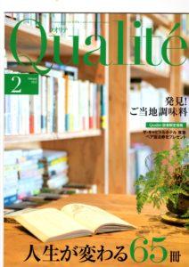 掲載雑誌 Qualite