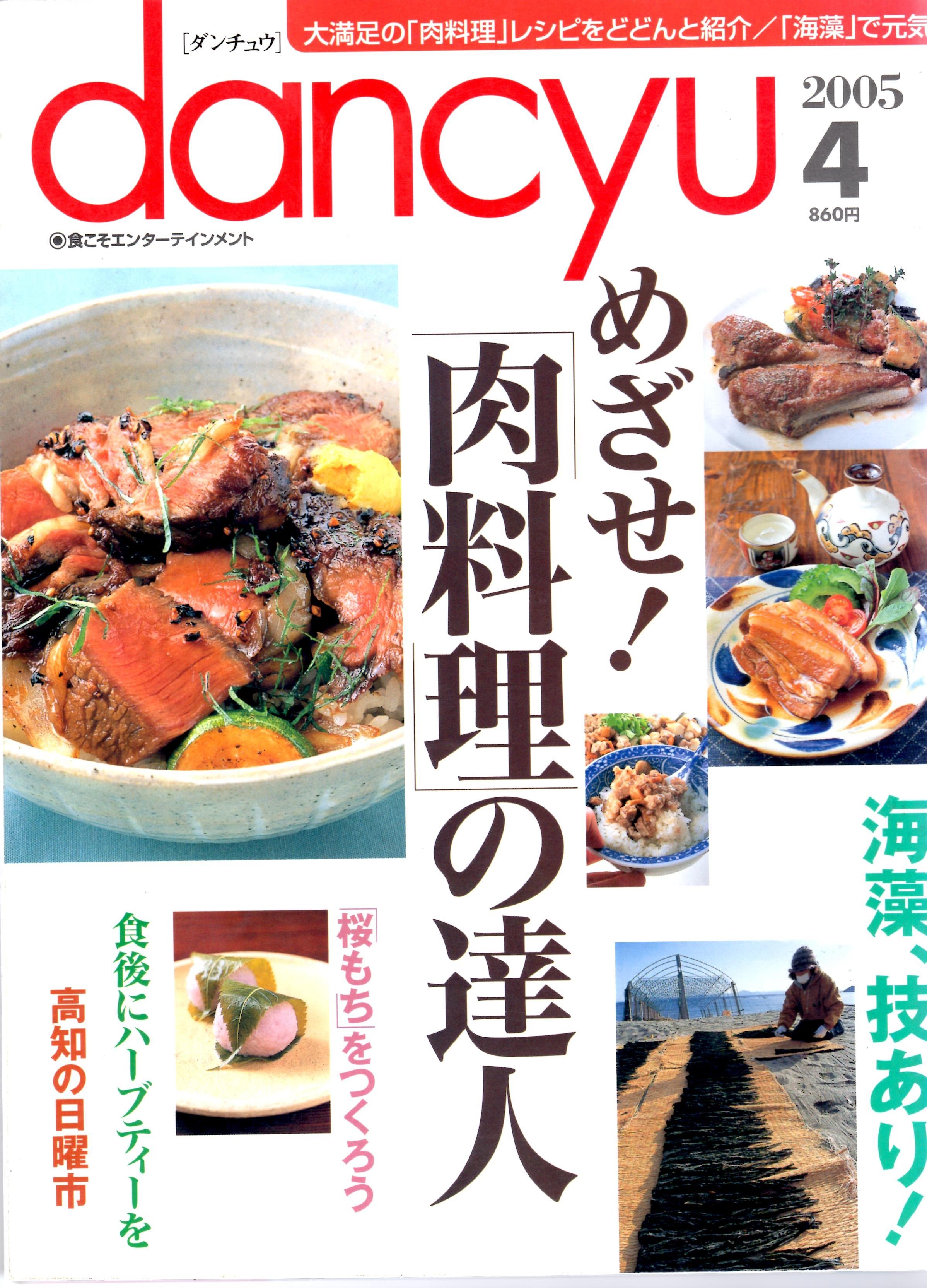 掲載雑誌 dancyu