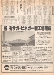 新聞掲載 1988年(昭和63年)5月14日 佐賀新聞 「祝((有))サガ・ビネガー新工場落成」
