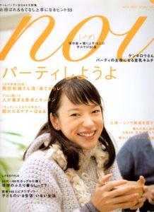 掲載雑誌 noi