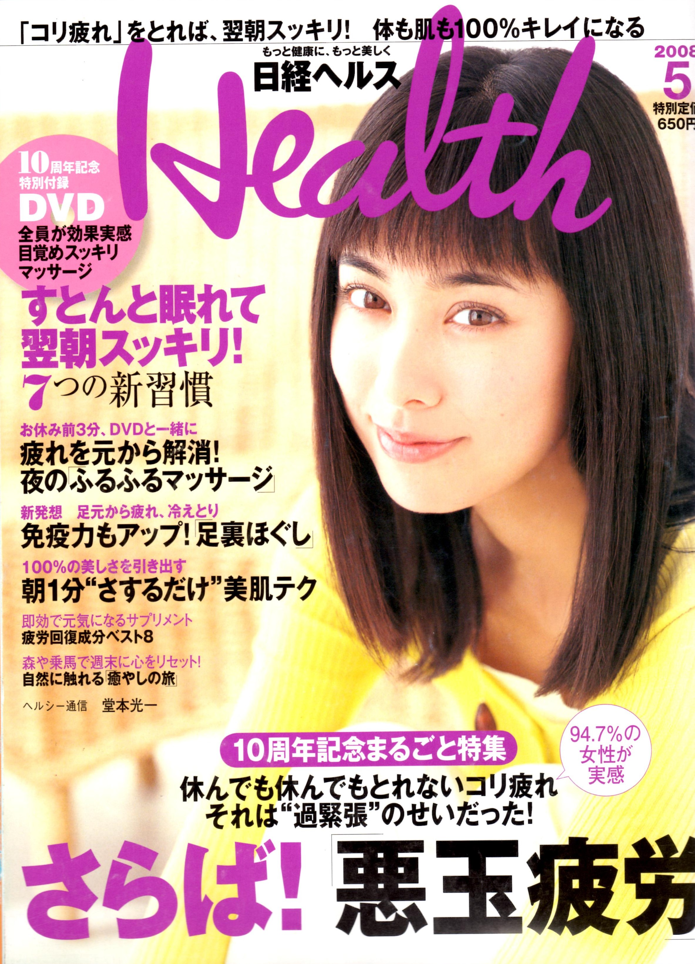 掲載雑誌 Health
