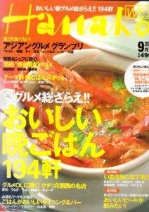 掲載雑誌 Hanako