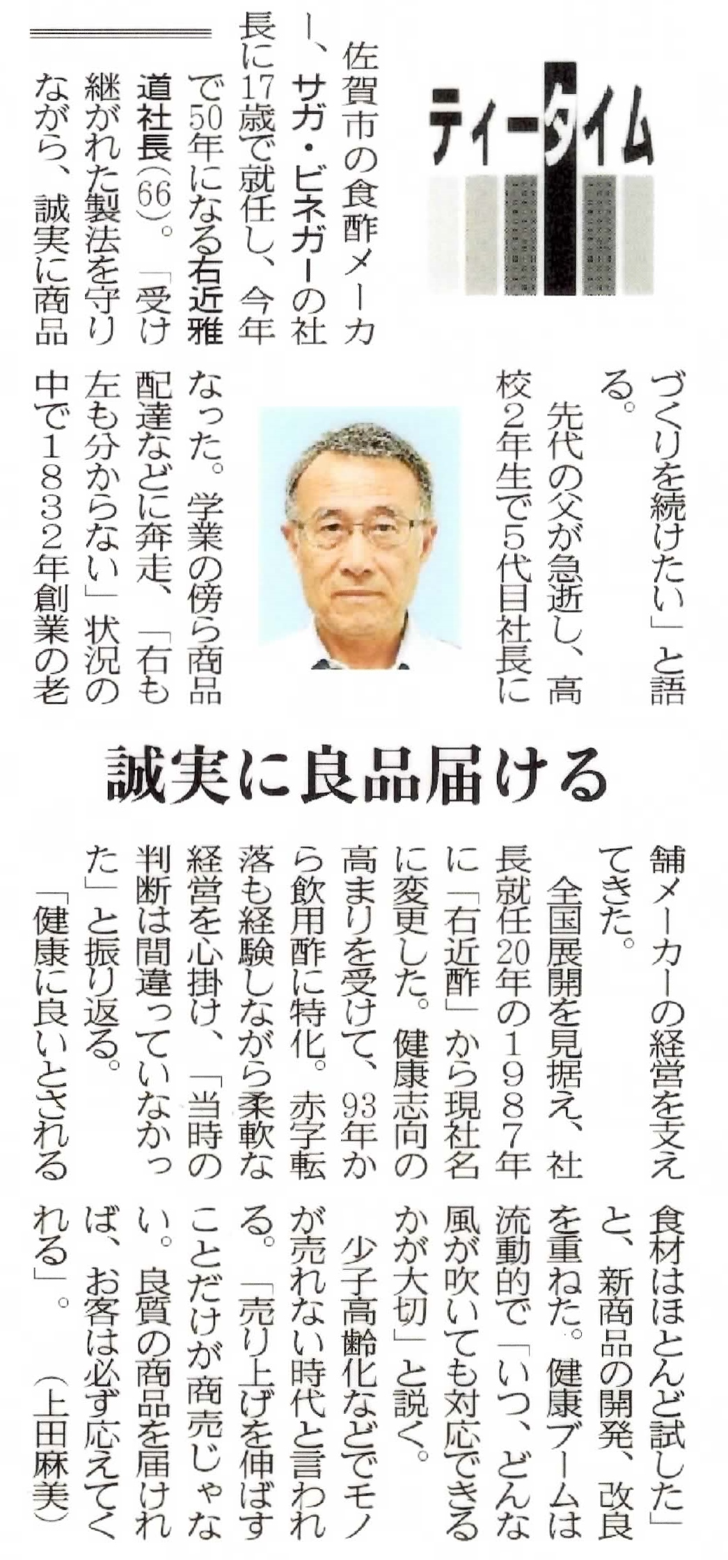 新聞掲載 2017年(平成29年)7月19日 佐賀新聞 「誠実に良品届ける」