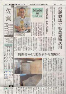 朝日新聞社「伝統製法で県産物活用」記事掲載
