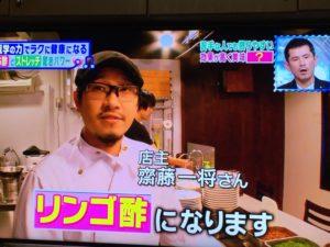 テレビ東京「医学の力でラクに健康になる お酢とストレッチ驚きパワー」放映