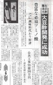 新聞掲載 1984年(昭和59年)9月29日 佐賀新聞 「大豆酢開発に成功」