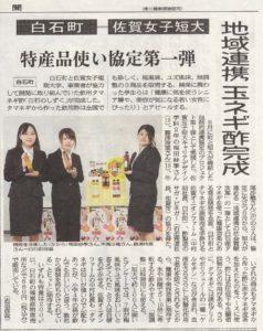 新聞掲載 2015年(平成27年)11月15日 佐賀新聞 「地域連携玉ネギ酢完成」