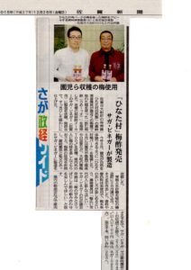 新聞掲載 2015年(平成27年)12月25日 佐賀新聞 「ひなた村 梅酢発売」