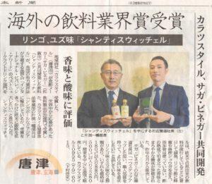 新聞掲載 2018年(平成30年) 佐賀新聞 「海外の飲料業界賞受賞」