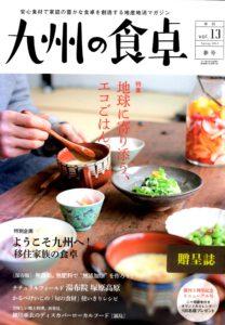 掲載雑誌 九州の食卓