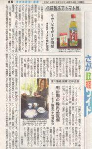 新聞掲載 2014年(平成26年)4月24日 佐賀新聞 「伝統製法でトマト酢」
