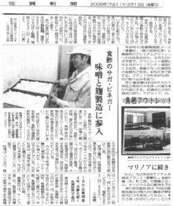 新聞掲載 2009年(平成21年)2月13日 佐賀新聞 「味噌と麹造りに参入」