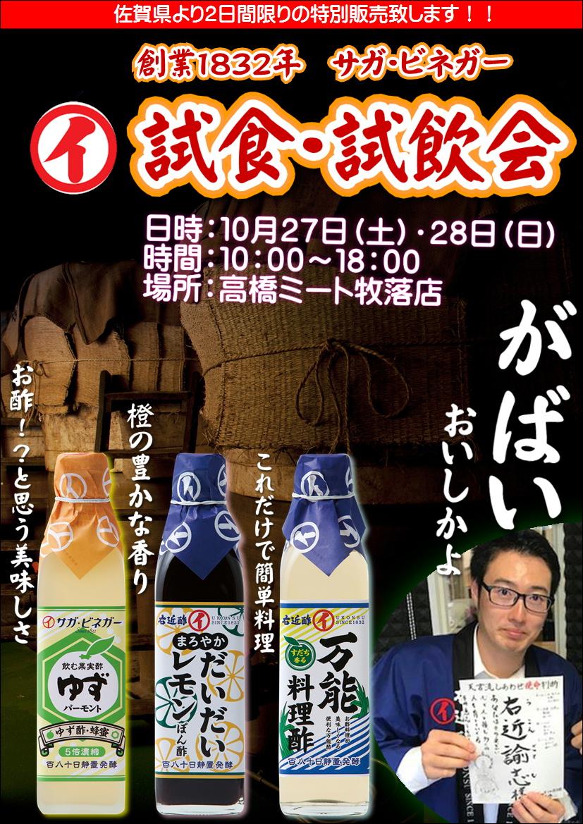 「高橋ミート牧落店」販売ポップ