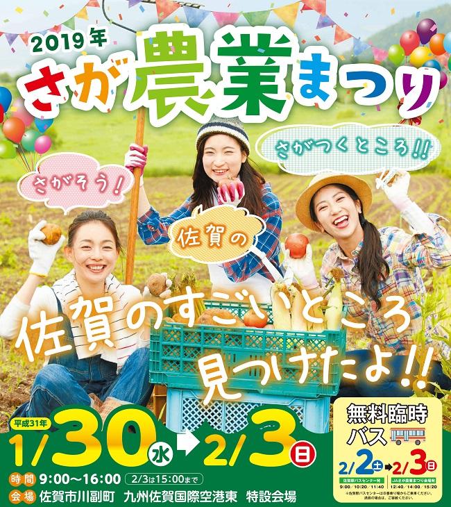 佐賀農業まつり2019