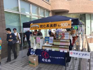 佐賀市立図書館「サードプレイスマーケット」販売会