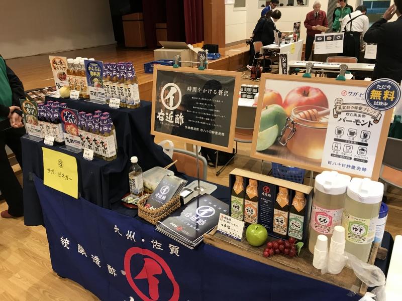 「佐賀冷凍食品株式会社」主催の商談会