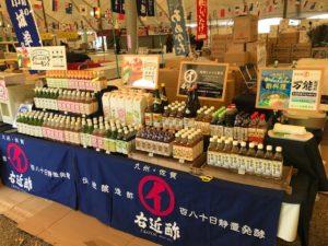 佐賀農業まつり2019サガ・ビネガー販売所(昨年と同じです)