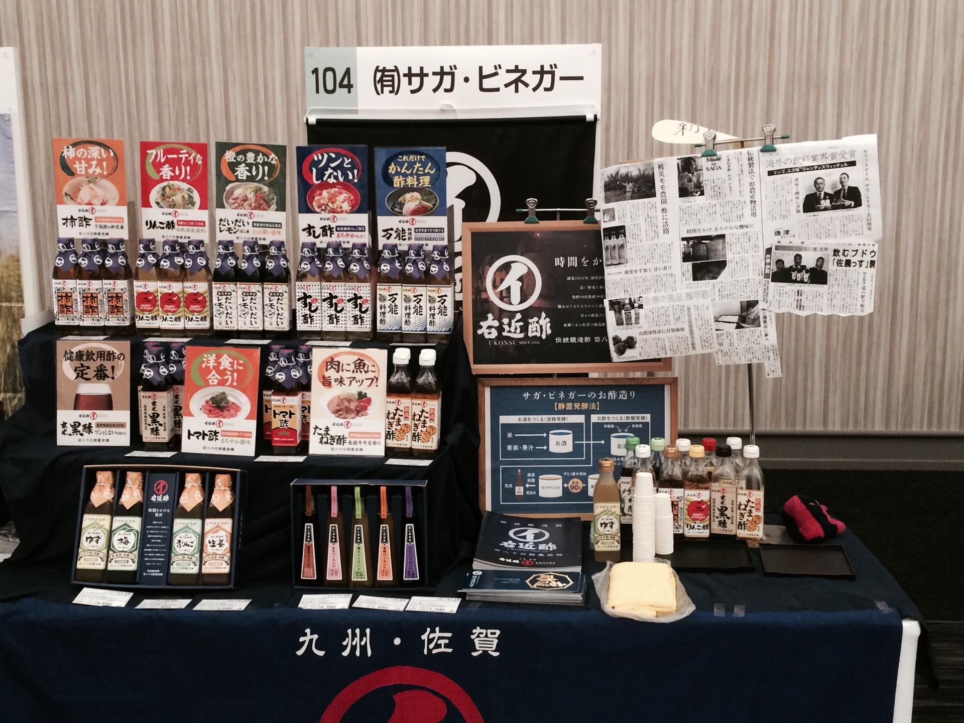 佐賀県商談会」サガビネガー展示