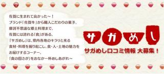 NHK佐賀「さが飯」