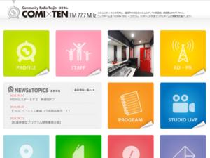 福岡コミュニティーラジオ「COMI×TEN コミテン」FM77.7
